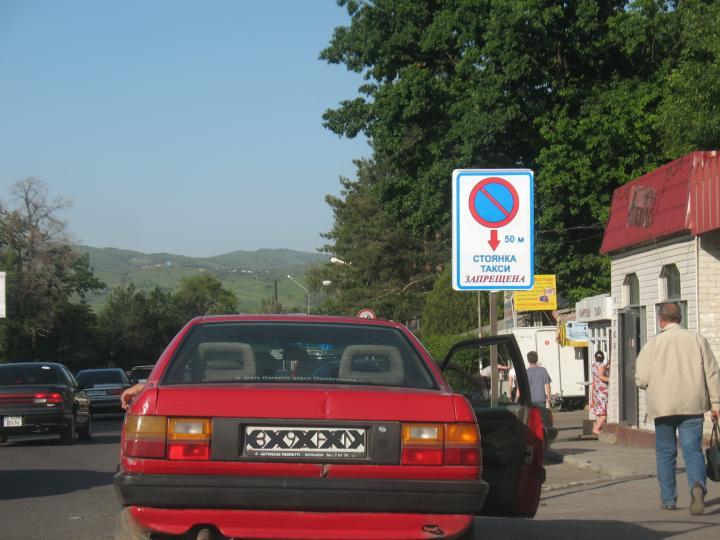 Стоянка такси